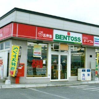 ベントス永山店