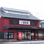 函館甚兵衛 湯川店