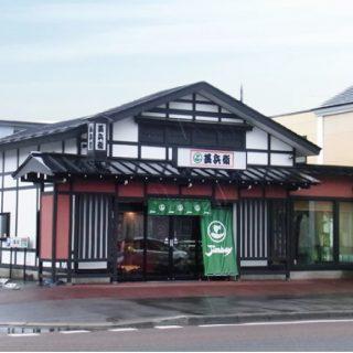 函館甚兵衛 七重浜店